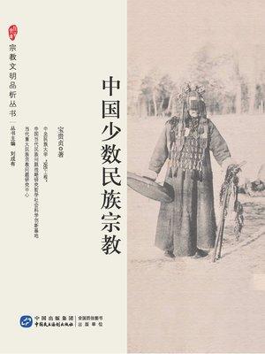 cover image of 中国少数民族宗教