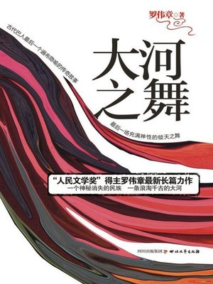 cover image of 大河之舞