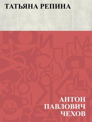 cover image of Tat'jana Repina