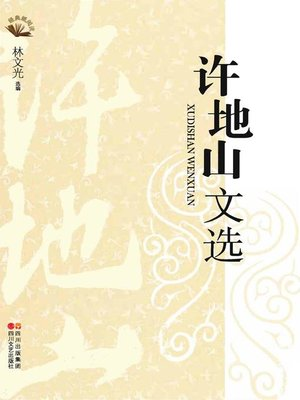 cover image of 许地山文选