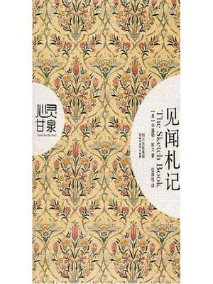 cover image of 见闻札记