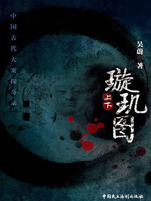 cover image of 璇玑图