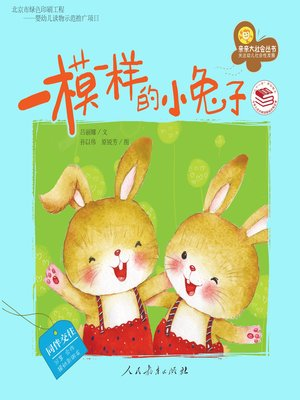 cover image of Two Identical Bunnies