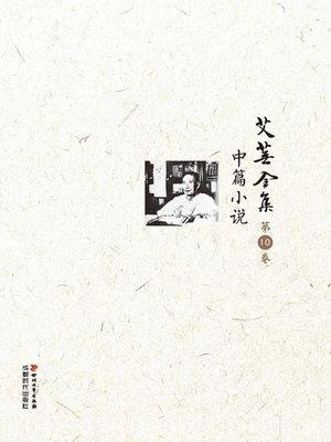 cover image of 《艾芜全集·第十卷》中篇小说(平装)