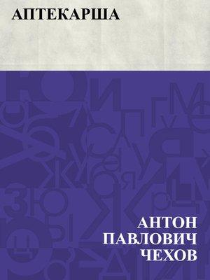 cover image of Aptekarsha