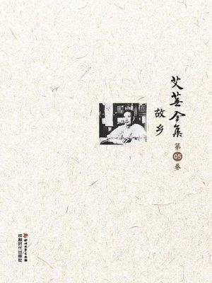 cover image of 《艾芜全集·第五卷》故乡(平装)