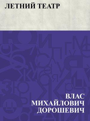 cover image of Letnij teatr