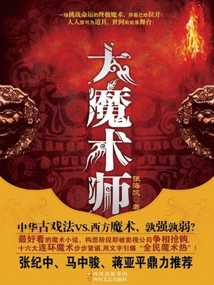 cover image of 大魔术师