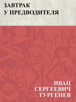 cover image of Zavtrak u predvoditelja