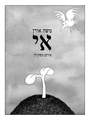 cover image of אי (Island)