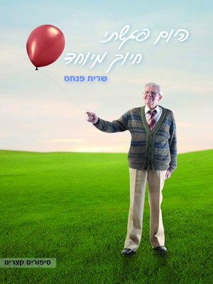 cover image of היום פגשתי חיוך מיוחד (Today I met a Special Smile)
