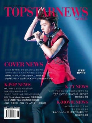 cover image of Top Star News, Volume 2