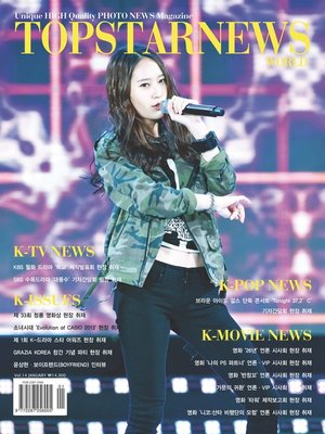 cover image of Top Star News, Volume 9