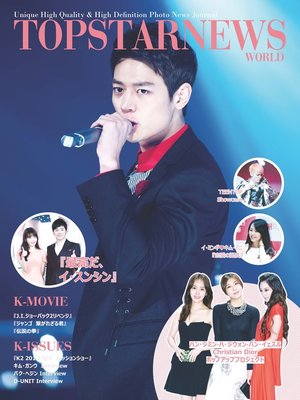 cover image of Top Star News, Volume 12