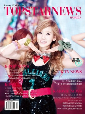 cover image of Top Star News, Volume 3