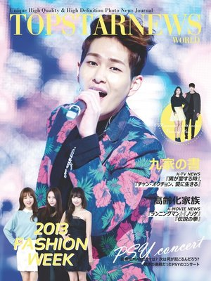cover image of Top Star News, Volume 13