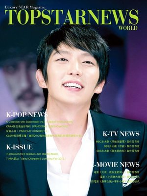 cover image of Top Star News, Volume 5