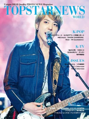 cover image of Top Star News, Volume 11