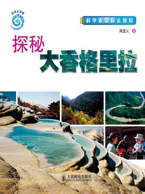 cover image of 探秘大香格里拉