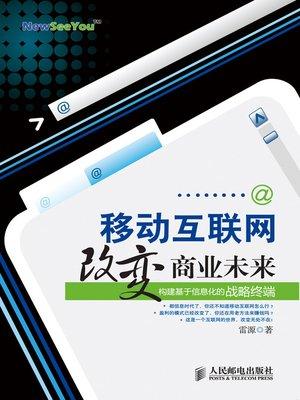 cover image of 移动互联网改变商业未来