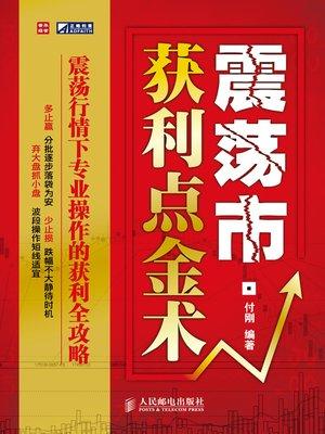 cover image of 震荡市获利点金术