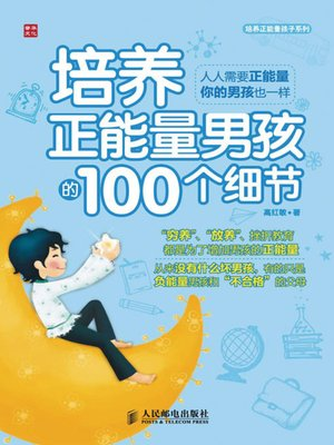 cover image of 培养正能量男孩的100个细节