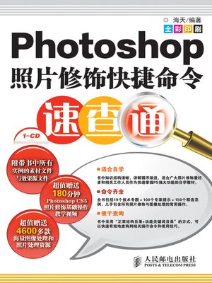 cover image of Photoshop照片修饰快捷命令速查通