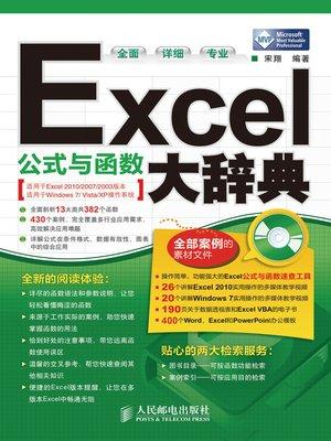 cover image of Excel公式与函数大辞典