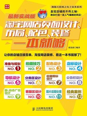 cover image of 淘宝网店页面设计、布局、配色、装修一本就够(最新实战版)