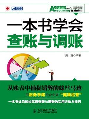 cover image of 一本书学会查账与调账