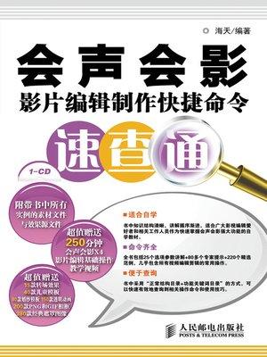 cover image of 会声会影影片编辑制作快捷命令速查通
