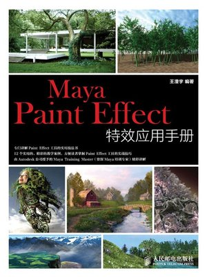 cover image of Maya Paint Effect 特效应用手册
