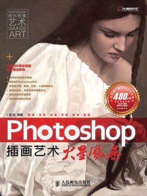 cover image of Photoshop插画艺术火星风暴