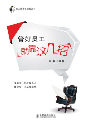 cover image of 管好员工就靠这几招