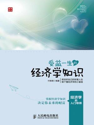 cover image of 受益一生的经济学知识
