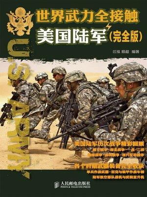 cover image of 世界武力全接触——美国陆军(完全版)