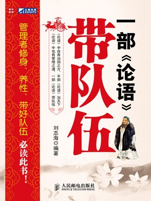 cover image of 一部《论语》带队伍