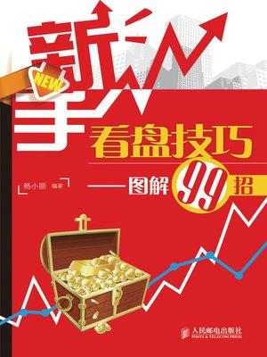 cover image of 新手看盘技巧——图解99招