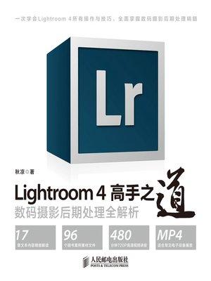 cover image of Lightroom 4 高手之道 数码摄影后期处理全解析