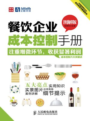 cover image of 餐饮企业成本控制手册(图解版)