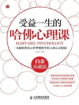 cover image of 受益一生的哈佛心理课(白金珍藏版)