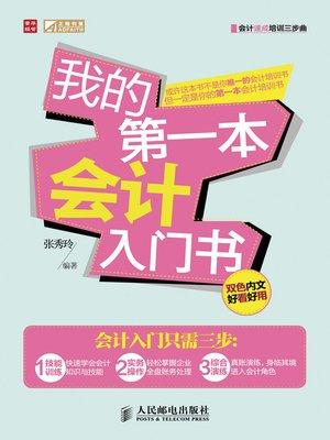cover image of 我的第一本会计入门书