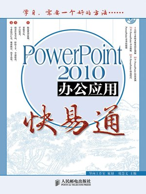 cover image of PowerPoint 2010办公应用快易通