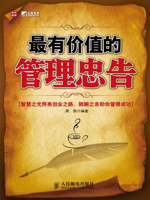 cover image of 最有价值的管理忠告