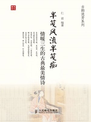 cover image of 半笺风流半笺痴——情暖三生的古典最美情诗 (古韵流芳系列)