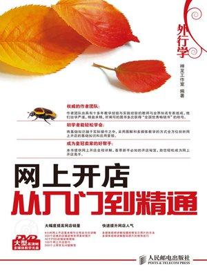 cover image of 外行学网上开店从入门到精通