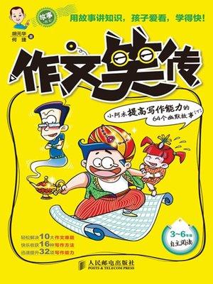 cover image of 作文笑传——小阿木提高写作能力的64个幽默故事(下)