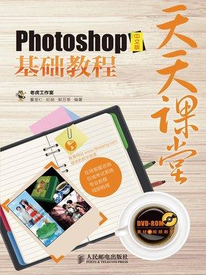 cover image of 天天课堂——Photoshop中文版基础教程