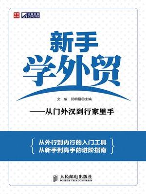 cover image of 新手学外贸——从门外汉到行家里手