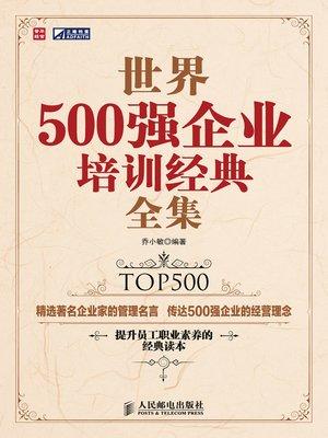 cover image of 世界500强企业培训经典全集